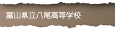 富山県立八尾高等学校
