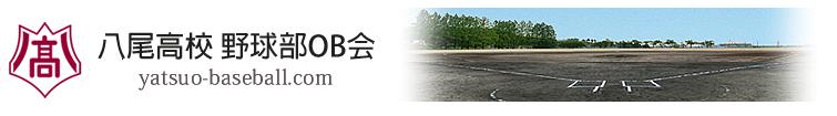 八尾高校 野球部OB会